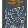 Вадим Богданов «Управление проектами»