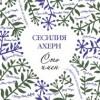 Сесилия Ахерн «Сто имен»