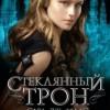 Сара Дж. Маас «Стеклянный трон»