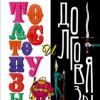 Российские читатели познакомятся с единственным детским произведением Андре Моруа — «Толстопузы и Долговязы»