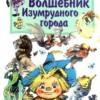Лучшие книги для детей: А.М.Волков, «Волшебник Изумрудного города» и его продолжения