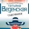 Татьяна Веденская «Содержанки»