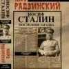 Эдвард Радзинский выпускает финальную книгу трилогии «Апокалипсис от Кобы» — «Иосиф Сталин. Последняя загадка»