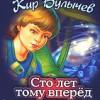 Лучшие книги для детей: Кир Булычев «Сто лет тому вперед» (Гостья из будущего)