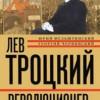 Троцкий в разных ипостасях: «АСТ» выпускает четырехтомник Юрия Фельштинского и Георгия Чернявского