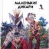 Лучшие книги для детей: «Маленькие дикари» Эрнест Сетон-Томпсон