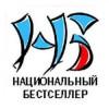 Открыт XIII сезон ежегодной литературной премии «Национальный бестселлер»