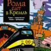 Роман Трахтенберг, Алексей Богомолов «Рома едет в Кремль»