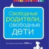 Адель Фабер, Элейн Мазлиш  «Свободные родители, свободные дети»