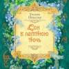 «Сон в летнюю ночь» станет последней книгой с иллюстрациями Ники Гольц