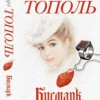 Эдуард Тополь «Бисмарк. Русская любовь железного канцлера»