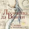 Российские читатели познакомятся со «Сказками и легендами» Леонардо да Винчи