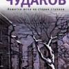 Бестселлеры-2012: Александр Чудаков «Ложится мгла на старые ступени»