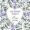 Бестселлеры-2012: Сесилия Ахерн «Сто имен»