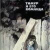 Лучшие книги для детей: «Тимур и его команда», Аркадий Гайдар
