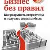 А.Парабеллум, Н.Мрочковский «Бизнес без правил»