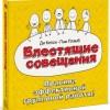 Ди Келси, Пэм Пламб «Блестящие совещания»
