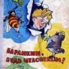 Лучшие книги для детей: Валерий Медведев «Баранкин, будь человеком!»