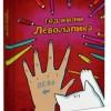 Яна Франк «Год жизни леволапика»