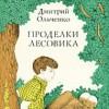 Лучшие книги для детей: Дмитрий Ольченко «Проделки Лесовика»