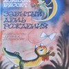 Лучшие книги для детей: «Забытый день рождения», Дональд Биссет