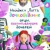 Найджел Латта «Дочковедение»