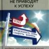 Дэвид ди Салво «Быстрые решения не приводят к успеху»