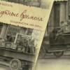 В Приморье презентовали первое русское издание книги Жозефа Кесселя «Смутные времена. Владивосток 1918-1919 гг.»