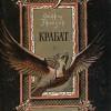 Лучшие книги для детей: «Крабат, или Легенды старой мельницы»