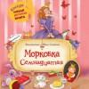«Новая детская книга»: в издательстве «Росмэн» — три новинки