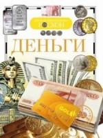 Детям о деньгах – полезно и интересно! В серии ДЭР новая авторская энциклопедия «Деньги»