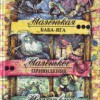 Лучшие книги для детей: Отфрид Пройслер. «Маленькое Привидение», «Маленькая Колдунья», «Маленький Водяной»