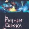 Лучшие книги для детей: Сергей Лукьяненко «Рыцари сорока островов»