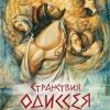 Странствия Одиссея (пересказ Василия Жуковского)