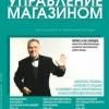 Журнал «Управление магазином», № 3, 2013 год: Секрет успеха