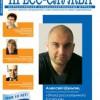 Журнал «Пресс-служба», №2, 2013 г.: каким должен быть контент в социальных сетях?