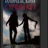 Александр Илличевский «Орфики»