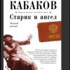 Александр Кабаков «Старик и ангел»