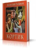 Лучшие книги для детей: «Кортик», Анатолий Рыбаков