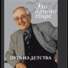 Василий Ливанов «Путь из детства. Эхо одного тире»