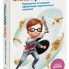 «Сила простоты. Руководство по созданию эффективных маркетинговых стратегий» Джек Траут, Стив Ривкин