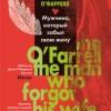 Джон О'Фаррелл «Мужчина, который забыл свою жену»