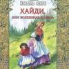 Лучшие книги для детей: Йоханна Спири, «Хайди»