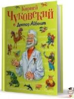 Лучшие книги для детей: Корней Чуковский «Доктор Айболит» (сказочная повесть)