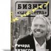 Ричард Брэнсон «К черту бизнес как всегда»
