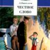 Лучшие книги для детей: Леонид Пантелеев «Честное слово»