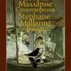 Стефан Малларме «Стихотворения»