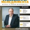 Журнал «Новости менеджмента», № 2, 2013: Ценности современного бизнеса