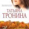 Татьяна Тронина «На темных аллеях»