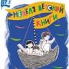 В Москве откроется 70-я Неделя детской и юношеской книги